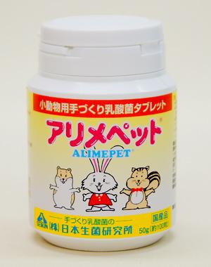 アリメペット 50g(容器入) うさぎ 小動物用 乳酸菌タブレット