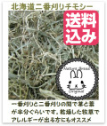 【送料込】北海道産二番刈りチモシー
