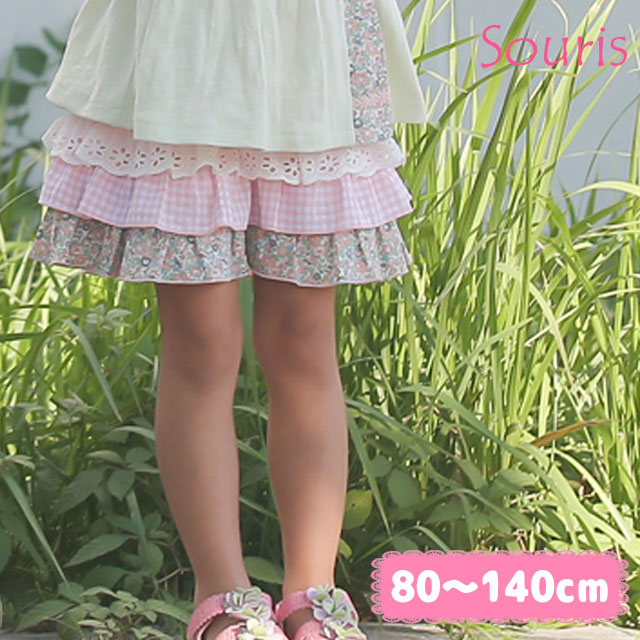 【2020年春夏新作】Souris(スーリー) ギンガム フリル キュロット スカート ボトム 90cm 95cm 100cm 110cm 120cm 130cm  【おまかせ配送で送料お得】