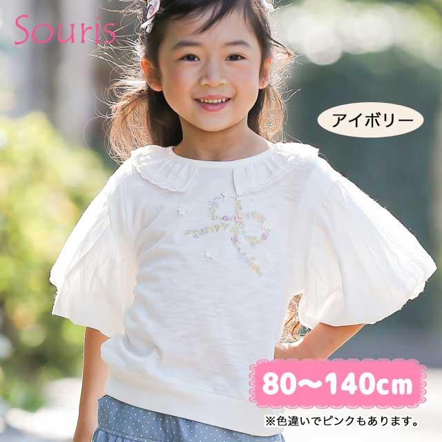 【2021年春夏新作】Souris(スーリー) 【149】 バルーンスリーブTシャツ 80cm (お取り寄せ) 90cm (お取り寄せ) 95cm (お取り寄せ) 100cm (お取り寄せ) 110cm (お取り寄せ) 120cm (お取り寄せ) 130cm (お取り寄せ) 140cm (お取り寄せ)