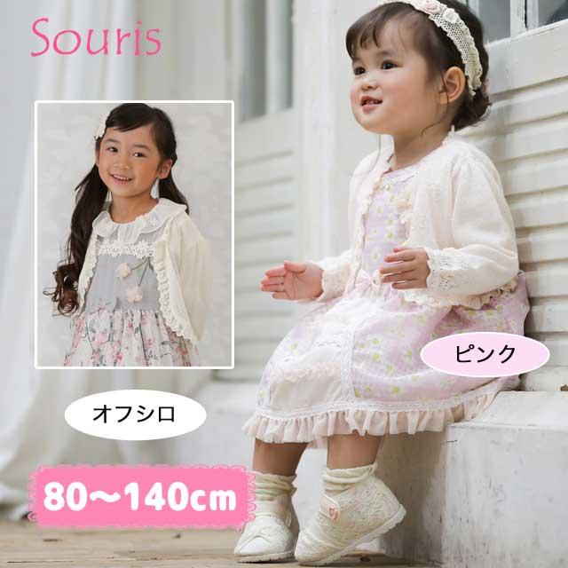 【セール10%OFF】(春夏)Souris(スーリー) 【724】 フリル ボレロ 80cm 90cm 95cm 100cm 110cm 120cm  130cm 140cm