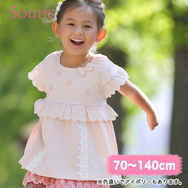 【セール10%OFF】(春夏)Souris(スーリー) 【175】 スカラップレースTシャツ 70cm80cm90cm95cm100cm110cm120cm130cm (お取り寄せ)【おまかせ配送で送料お得】