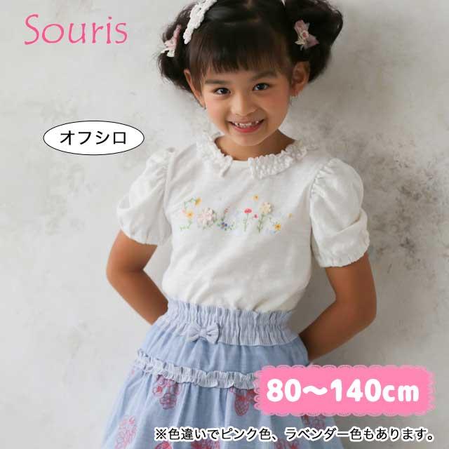 【セール10%OFF】(春夏)Souris(スーリー) 【182】 フラワーロゴTシャツ 80cm (お取り寄せ) 90cm (お取り寄せ) 95cm (お取り寄せ) 100cm (お取り寄せ) 110cm (お取り寄せ) 120cm (お取り寄せ) 130cm (お取り寄せ) 140cm (お取り寄せ)