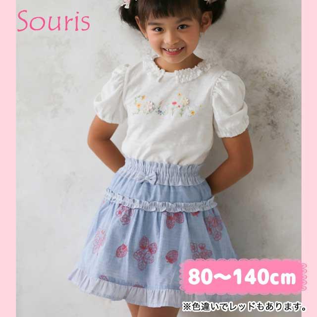 【2021年春夏新作】Souris(スーリー) 【254】 いちご刺繍スカート 100cm (お取り寄せ) 110cm (お取り寄せ) 120cm (お取り寄せ) 130cm (お取り寄せ) 140cm (お取り寄せ)
