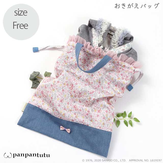 panpantutu(パンパンチュチュ) 【マイメロディ】おきがえバッグ Free       【おまかせ配送で送料お得】