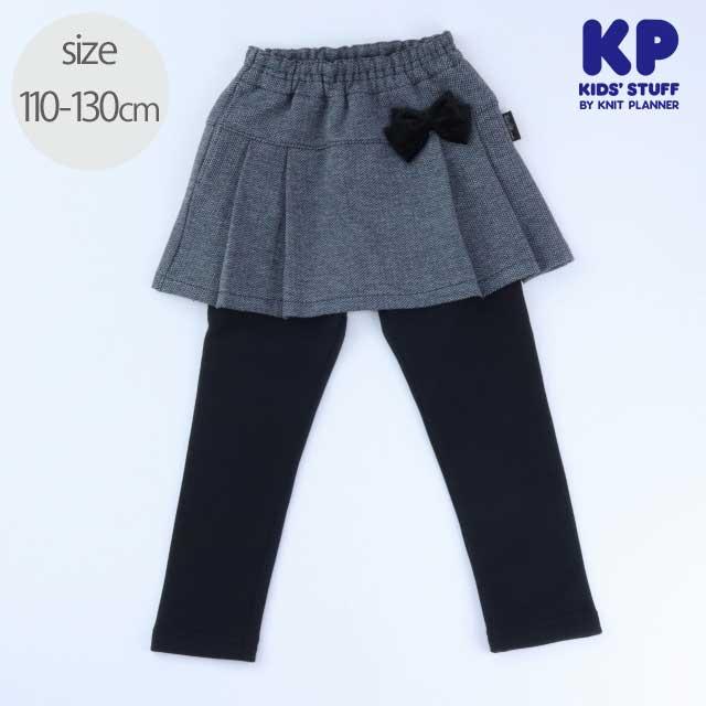 【2020年秋冬新作】KP(ニットプランナー)  ヘリンボン リボン スカッツ スカート スパッツ 一体 110cm 120cm 130cm     【送料無料】