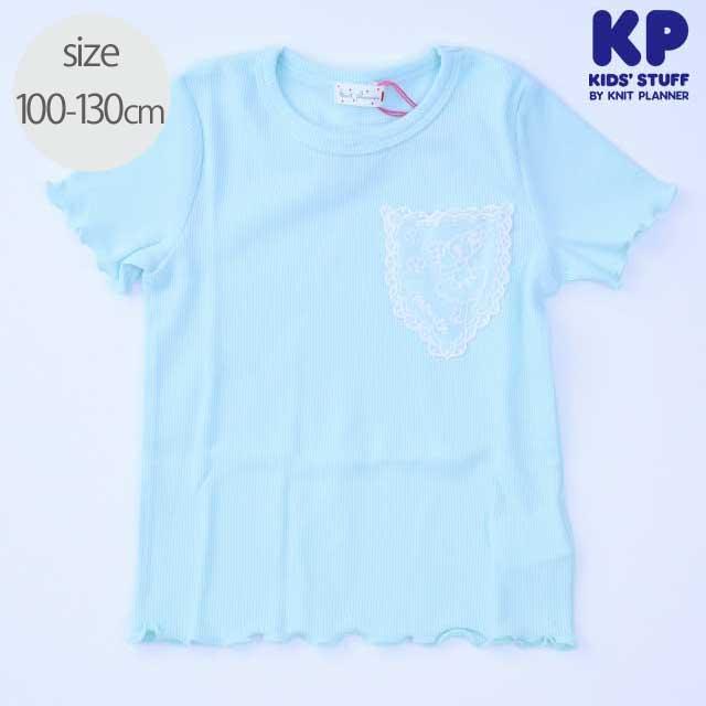 【2021年春夏新作】KP(ニットプランナー)  ミミちゃん レースポケット テレコ Tシャツ トップス 半袖 100cm 110cm 120cm 130cm