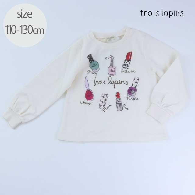 【セール10%OFF】(秋冬)trois lapins(トロワラパン) コスメ トレーナー マニキュア 口紅 セットアップ スウェット 110cm 120cm 130cm