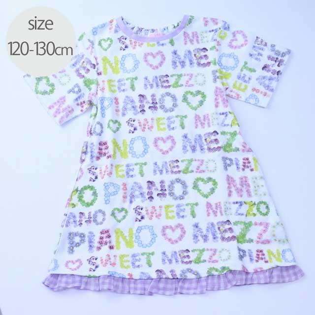 【2021年春夏新作】mezzo piano (メゾピアノ) フラワー ロゴ 総柄 デザイン Tシャツ ワンピース 花 ギンガム ティーシャツ  ワンピ 120cm 130cm      【送料無料】