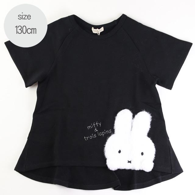 【2019年秋冬新作】trois lapins(トロワラパン) miffy 重ね着チュニック クロ 130