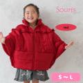 【2020年秋冬新作】Souris(スーリー) マントコート S  M L      【送料無料】