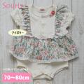 【2021春夏ご予約商品】Souris(スーリー) 【679】 フリル ロンパース  \4900 70cm  80cm