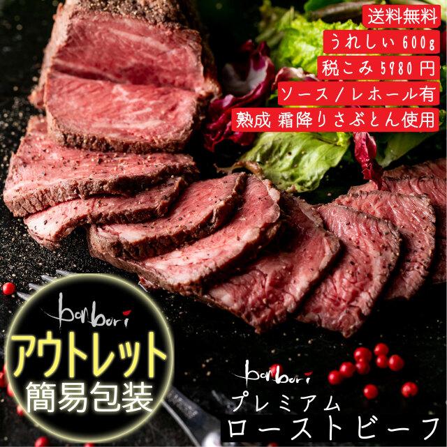 【アウトレット】 【簡易包装品】 【送料無料(本州)】 bonbori [ぼんぼり] プレミアムローストビーフ (約600g) 調理済み [熟成ハネシタ(ざぶとん)] ソース付き 冷凍