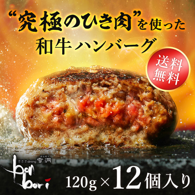 【送料無料(本州)】牛100%ハンバーグ冷凍120gプレーン12個 肉 ご飯のお供 お祝いに