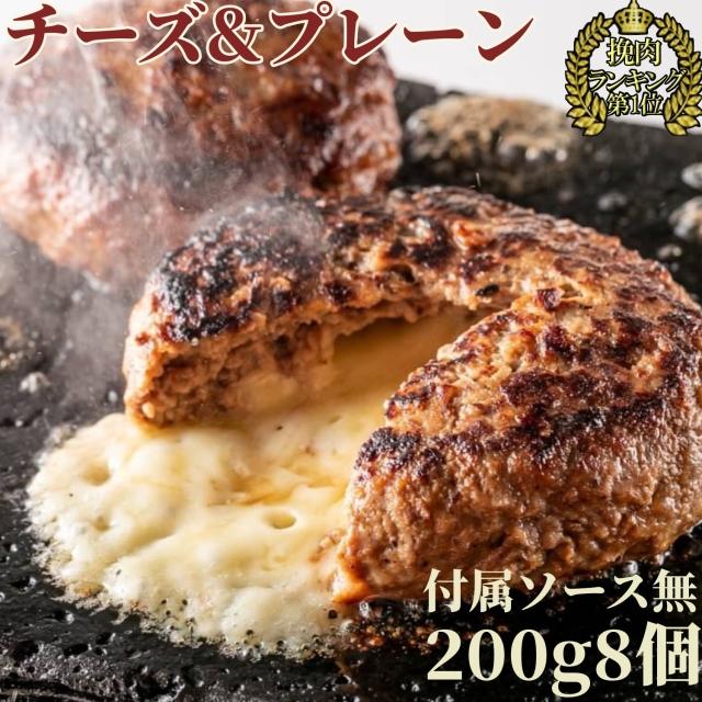 【送料無料(本州)】bonbori [ぼんぼり] 究極のひき肉で作る 牛100% ハンバーグステーキ 200g プレーン 4個 チーズ入り 4個 合計 8個 ソース無 冷凍