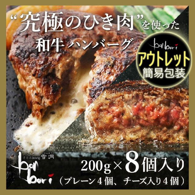 【アウトレット】 【簡易包装品】 【送料無料(本州)】 bonbori [ぼんぼり] 牛100%ハンバーグ冷凍200g プレーン&チーズinミックス8個 肉 ご飯のお供 お祝いに