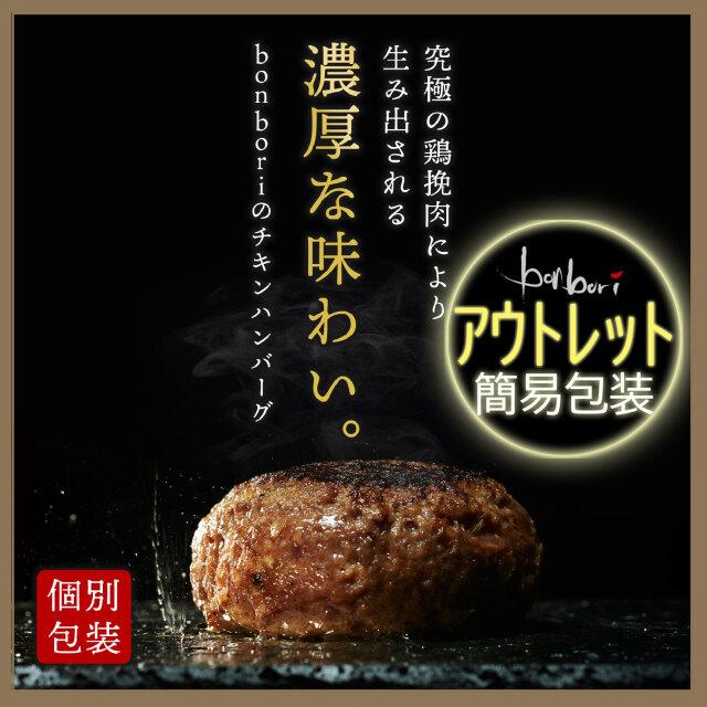 【アウトレット】 【簡易包装品】 【送料無料(本州)】 bonbori [ぼんぼり] 究極のひき肉で作る チキン100%ハンバーグ (200g×8個入り) 冷凍