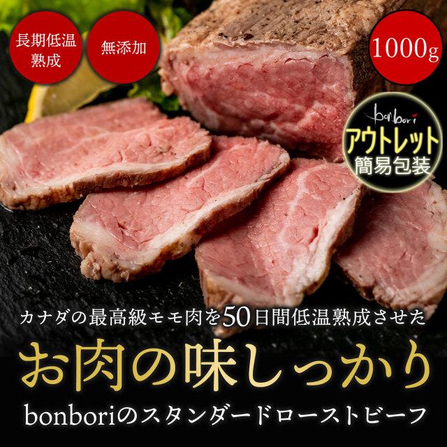 【アウトレット】 【簡易包装品】 【送料無料(本州)】 bonbori [ぼんぼり] スタンダードローストビーフ (約1000g) 調理済み [50日間低温熟成] ソース付き 冷凍