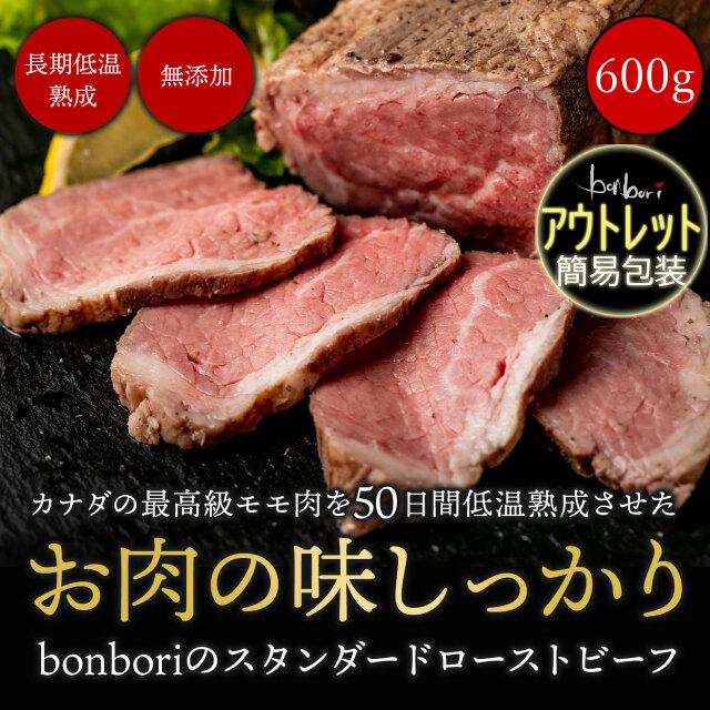 【アウトレット】 【簡易包装品】 【送料無料(本州)】 bonbori [ぼんぼり]  bonbori [ぼんぼり] bonbori スタンダードローストビーフ (約500g) 調理済み [50日間低温熟成] ソース付き 冷凍