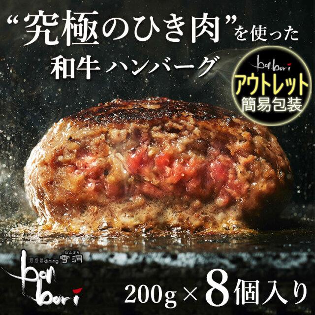 【アウトレット】 【簡易包装品】 【送料無料(本州)】 bonbori [ぼんぼり] 牛100%ハンバーグ冷凍200gプレーン8個 ソース付き 冷凍