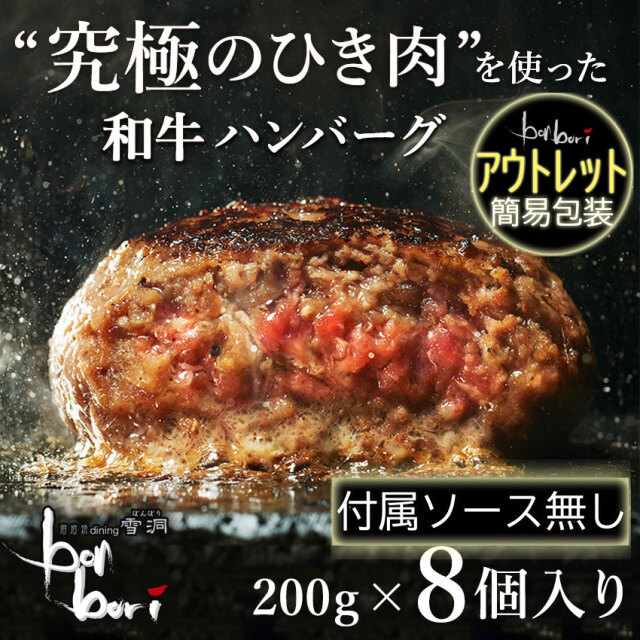 【アウトレット】 【簡易包装品】 【送料無料(本州)】 bonbori [ぼんぼり] 牛100%ハンバーグ冷凍200gプレーン8個 付属ソース無し 肉 ご飯のお供 お祝いに