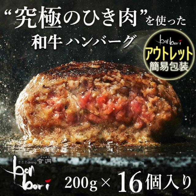 【アウトレット】 【簡易包装品】 【送料無料(本州)】 bonbori [ぼんぼり] 牛100%ハンバーグ冷凍200gプレーン16個 肉 ご飯のお供 お祝いに