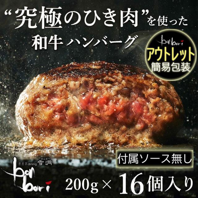 【アウトレット】 【簡易包装品】 【送料無料(本州)】 bonbori [ぼんぼり] 牛100%ハンバーグ冷凍200gプレーン16個 付属ソース無し 肉 ご飯のお供 お祝いに