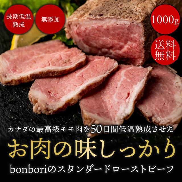 【送料無料(本州)】bonbori [ぼんぼり] スタンダードローストビーフ (約1000g) 調理済み [50日間低温熟成] ソース付き 冷凍