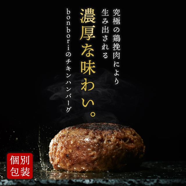 【送料無料(本州)】bonbori [ぼんぼり] 究極のひき肉で作る チキン100%ハンバーグ (200g×8個入り) レトルト 冷凍