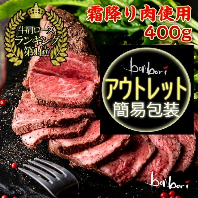 【アウトレット】 【簡易包装品】 【送料無料(本州)】 bonbori [ぼんぼり] プレミアムローストビーフ (約400g) 調理済み [熟成ハネシタ(ざぶとん)] 冷凍