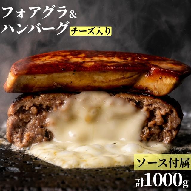 【送料無料(本州)】bonbori [ぼんぼり] 牛100% ハンバーグ チーズ入り 200g 4個 フォアグラ カナール 50g 4個 ソース付き 冷凍