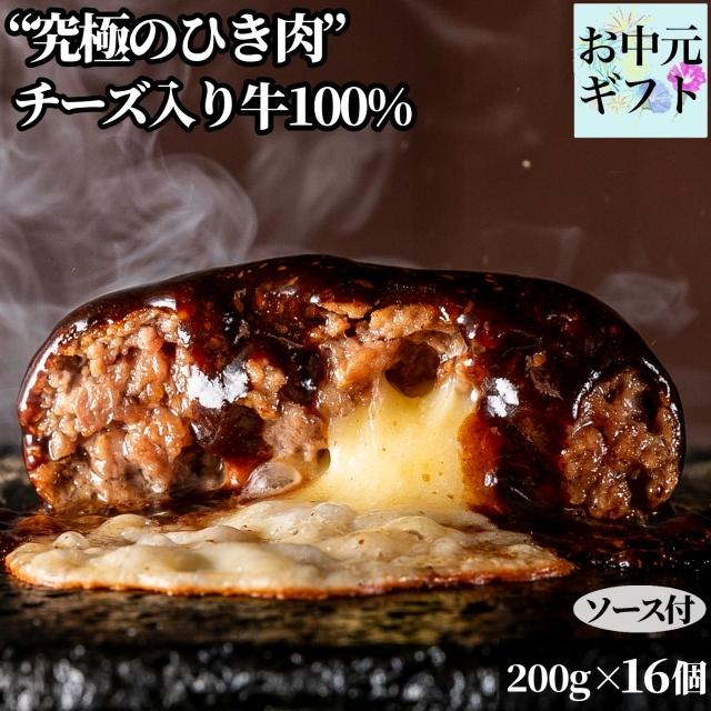 【送料無料(本州)】bonbori [ぼんぼり] 究極のひき肉で作る 牛100% ハンバーグステーキ チーズ 入り 200g 16個 冷凍