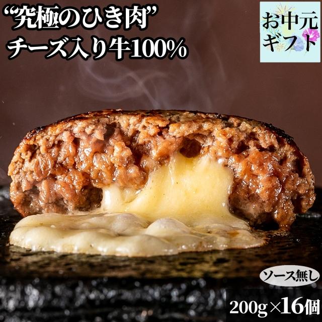 【送料無料(本州)】bonbori [ぼんぼり] 究極のひき肉で作る 牛100% ハンバーグステーキ チーズ 入り 200g 16個 ソース無 冷凍