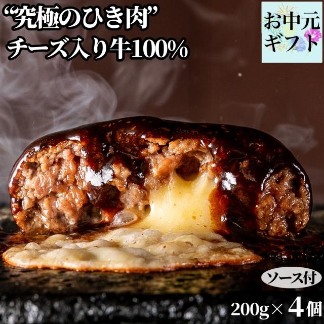 【送料無料(本州)】bonbori [ぼんぼり] 牛100%ハンバーグ冷凍200g チーズin 4個  冷凍
