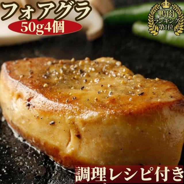 【送料無料(本州)】bonbori [ぼんぼり] フォアグラ カナール 50g 4個 ソース付き 冷凍