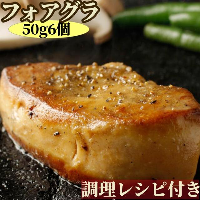 【送料無料(本州)】bonbori [ぼんぼり] フォアグラ カナール 50g 6個 ソース付き 冷凍