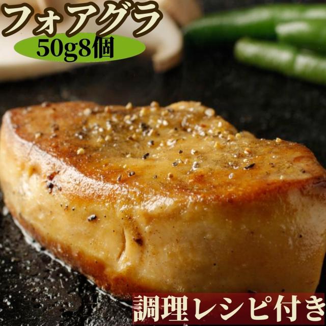 【送料無料(本州)】bonbori [ぼんぼり] フォアグラ カナール 50g 8個 ソース付き 冷凍