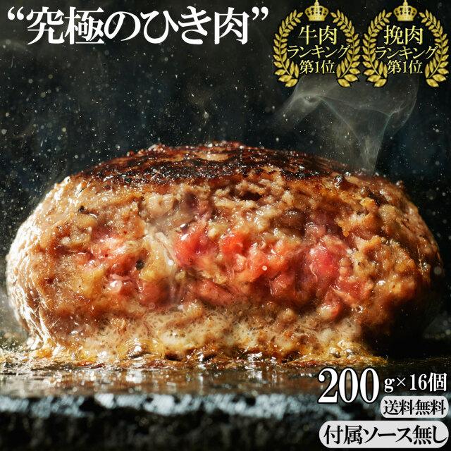 【送料無料(本州)】bonbori [ぼんぼり] 究極のひき肉で作る 牛100% ハンバーグステーキ プレーン 200g 16個 ソース無 冷凍