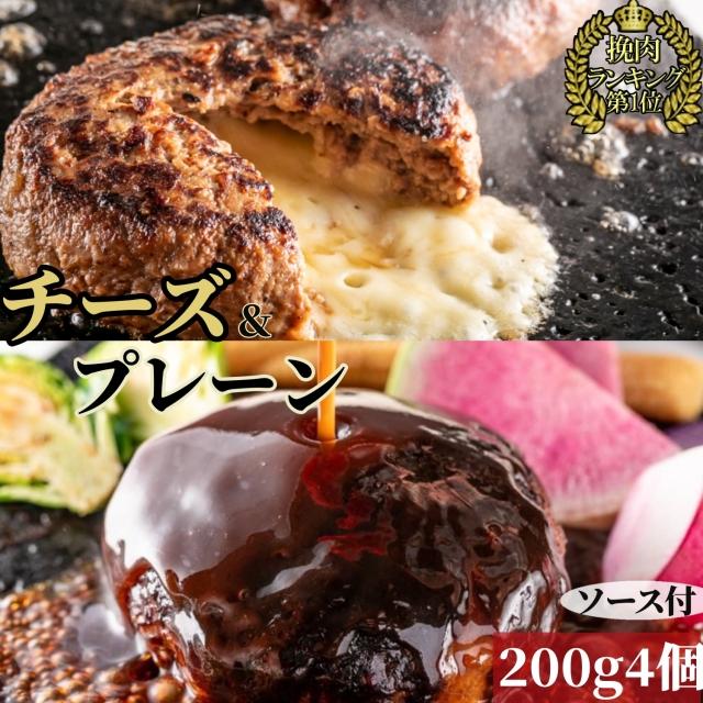 【送料無料(本州)】bonbori [ぼんぼり] 究極のひき肉で作る 牛100% ハンバーグステーキ 200g プレーン 8個 チーズ入り 8個 合計 16個 ソース無 冷凍