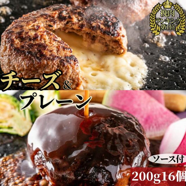 【送料無料(本州)】bonbori [ぼんぼり] 究極のひき肉で作る 牛100% ハンバーグステーキ プレーン 200g 8個 チーズ 入り 8個 合計 16個 冷凍