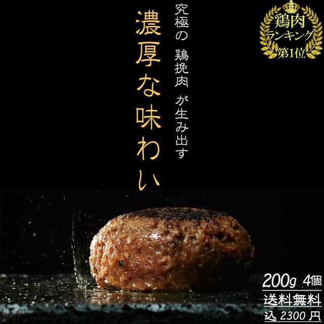 【送料無料(本州)】bonbori [ぼんぼり] 究極のひき肉で作る チキン100% ハンバーグ ステーキ 200g 4個 冷凍