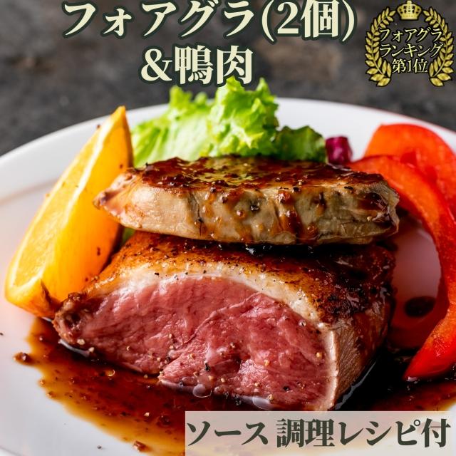 【送料無料(本州)】bonbori [ぼんぼり] マグレドカナール 350g フォアグラ 50g 2個 ソース付 冷凍