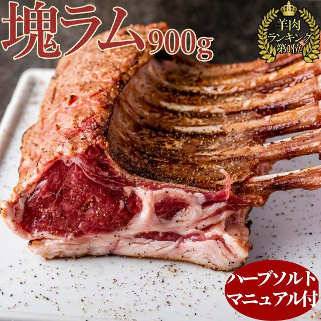 【送料無料(本州)】bonbori [ぼんぼり] ラムラック 子羊 骨 付き 塊肉 約 900g ハーブソルト ローズマリー タイム ヒマラヤ 岩塩 付き 熟成 急速 冷凍