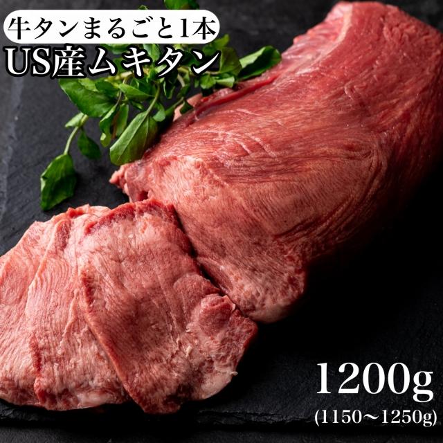 【送料無料(本州)】bonbori [ぼんぼり] まるごと 一本  アメリカ産 ムキタン  牛タン 約1200g 冷凍