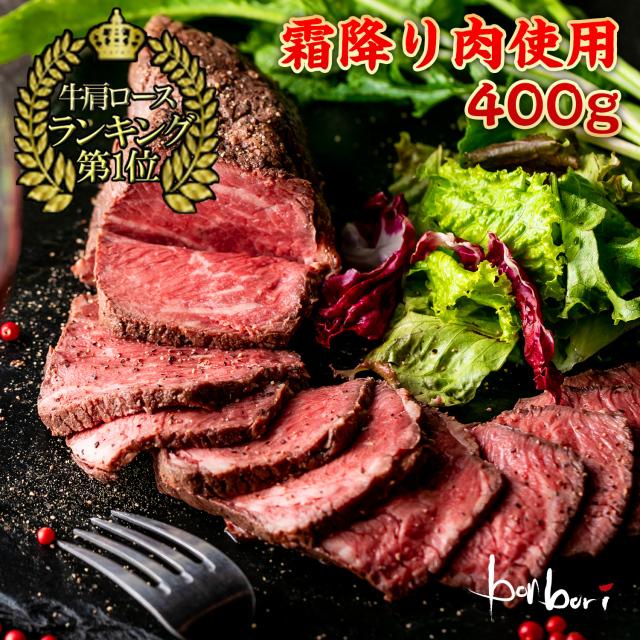 【送料無料(本州)】bonbori [ぼんぼり] プレミアムローストビーフ (約400g) 調理済み [熟成ハネシタ(ざぶとん)] 冷凍