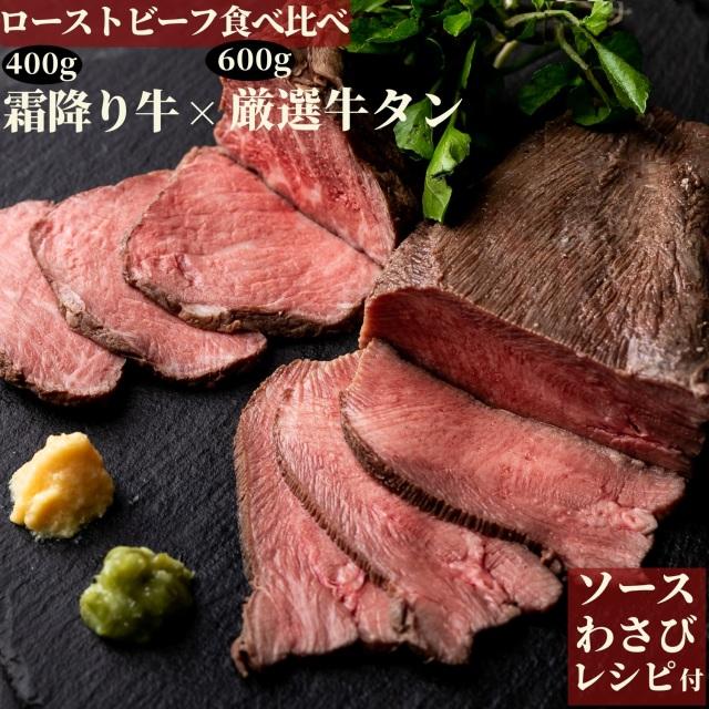 【送料無料(本州)】bonbori [ぼんぼり] 牛タン & 牛肩ロース ローストビーフ 食べ比べ 約400g ソース わさび レホール 付 冷凍