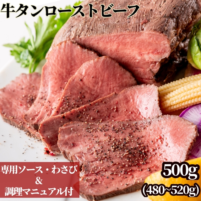 【送料無料(本州)】bonbori [ぼんぼり] 牛タンローストビーフ 芯タンのみ 約500g ソース わさび 付 冷凍
