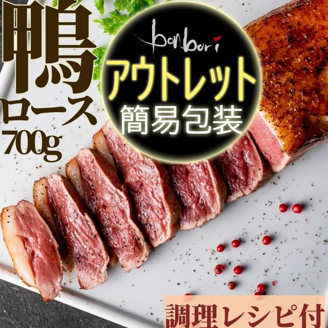 【アウトレット】 【簡易包装品】 【送料無料(本州)】 bonbori [ぼんぼり] マグレ ド カナール 700g ( 350g × 2個 ) 合鴨 ロース 鴨肉 冷凍