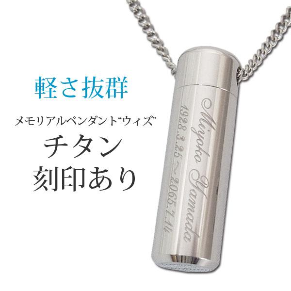 """メモリアルペンダント""""ウィズ""""チタン 刻印あり"""