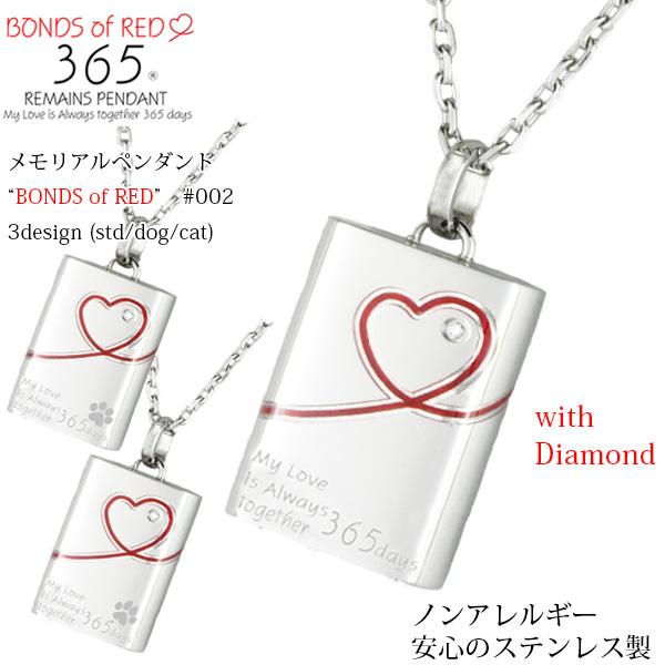 天然ダイヤモンド付き遺骨ペンダント BONDS of RED type002